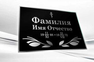 табличка из гранита на могилу