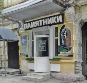 """Вход в магазин-выставку """"Гранитная мастерская Станислава Садыкова"""""""