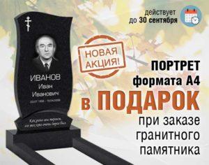 акция на памятники на могилу в Саратове